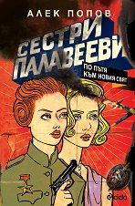 Сестри Палавееви по пътя към новия свят - Алек Попов -