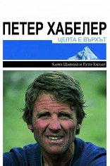 Целта е върхът - Петер Хабелер, Карин Щайнбах -