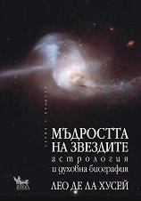 Мъдростта на звездите - Лео де ла Хусей -