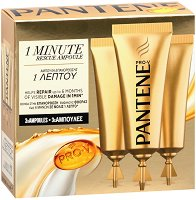 Pantene 1 Minute Rescue Ampoule - Комплект ампули за интензивно възстановяване на коса -
