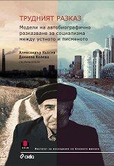 Трудният разказ - Александър Кьосев, Даниела Колева -
