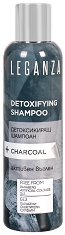 Leganza Detoxifying Shampoo + Charcoal - Детоксикиращ шампоан с активен въглен - душ гел