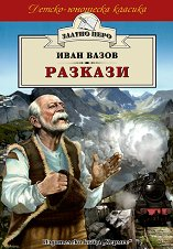 Разкази - Иван Вазов -