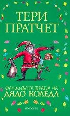 Фалшивата брада на Дядо Коледа - Тери Пратчет -
