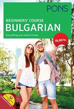 Beginners' Course Bulgarian -