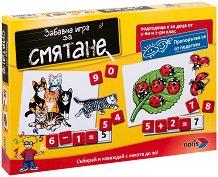Забавна игра за смятане - Детска образователна игра -
