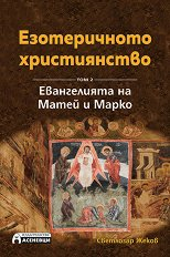 Езотеричното християнство - том 2: Евангелията на Матей и Марко - Светлозар Жеков -