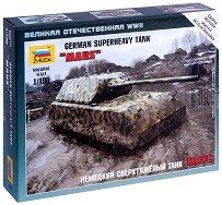 """Немски свръхтежък танк - Maus - Сглобяем модел от серията """"Великата отечествена война"""" - макет"""