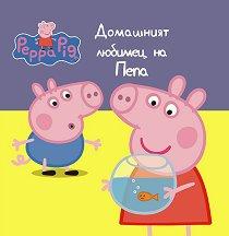 Peppa Pig: Домашният любимец на Пепа -