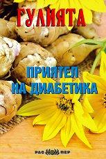 Гулията - приятел на диабетика - Росица Тодорова -