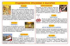 Табло: Традиционни празници в България -