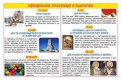 Табло: Официални празници в България -