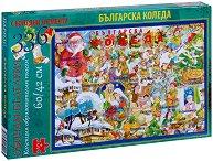 """Българска Коледа - Пъзел от колекцията """"Обичам България"""" -"""