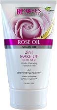 """Nature of Agiva Rose Oil Argan Oil 2 in 1 Make-Up Remover - Дегримиращ лосион 2 в 1 с розово и арганово масло от серията """"Roses"""" - крем"""