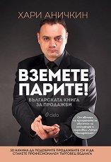 Вземете парите. Българската книга за продажби - Хари Аничкин -