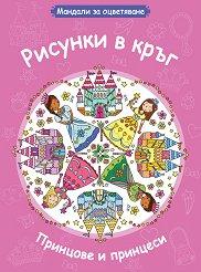 Мандали за оцветяване: Принцове и принцеси -