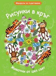 Мандали за оцветяване: Животни от цял свят -