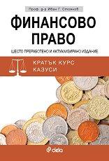 Финансово право - Проф. д-р Иван Г. Стоянов -