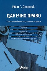 Данъчно право - Иван Стоянов -