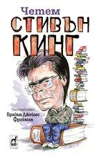 Четем Стивън Кинг -
