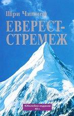 Еверест - стремеж -