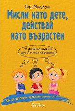 Мисли като дете, действай като възрастен - Олга Маховска -