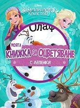 Моята книжка за оцветяване: Замръзналото кралство + стикери - раница