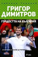 Григор Димитров : Гордостта на България - Любомир Тодоров -
