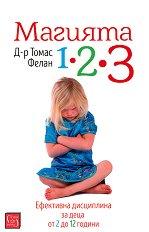 Магията 1-2-3 - Д-р Томас Фелан -