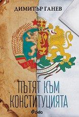 Пътят към Конституцията - Димитър Ганев -