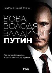 Вова, Володя, Владимир Путин - Кристина Курчаб-Редлих -