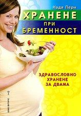 Хранене при бременност - Надя Пери -
