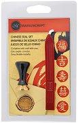 Печати с китайски йероглифи - Благоденствие - Калиграфски комплект с восъчна свещ