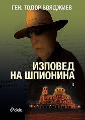 Изповед на шпионина - том 3 - Ген. Тодор Бояджиев -