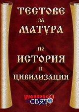 Тестове за матура по история и цивилизация - Юлиян Плачков, Маргарита Богунска, Надежда Ангелова - пъзел