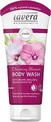 Lavera Charming Blossom Body Wash - Душ гел с био екстракти от слез и бял чай -