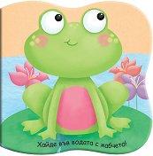 Книжка за баня с дрънкалка: Хайде във водата с жабчето! -