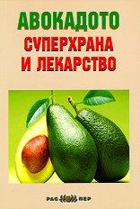 Авокадото - суперхрана и лекарство - Росица Тодорова -