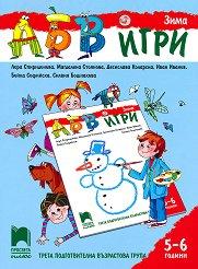 АБВ игри - част 2: Зима за 3. подготвителна възрастова група -