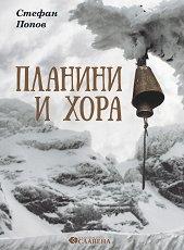 Планини и хора - Стефан Попов -