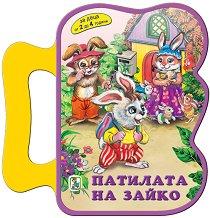 Книжка с дръжка: Патилата на Зайко - Галина Златина -