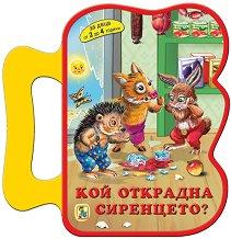 Книжка с дръжка: Кой открадна сиренцето - Галина Златина -