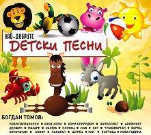 Най-добрите детски песни - Богдан Томов - компилация