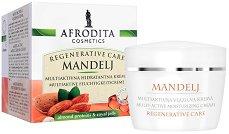 Afrodita Cosmetics Almond Multi-Active Moisturising Cream - Хидратиращ крем за лице с бадем и пчелно млечице за нормална и комбининрана кожа -