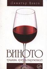 Виното - Димитър Цаков -