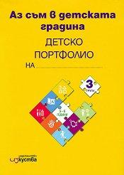 Аз съм в детската градина: Познавателни книжки и детско портфолио за 3. възрастова група на детската градина - компилация