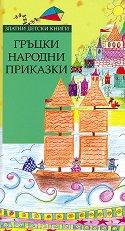 Гръцки народни приказки -