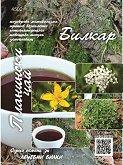 Семена от билки за Планински Чай
