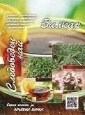 Семена от билки за Следобеден Чай