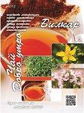 """Семена от билки за Чай """"Добро утро"""" - От серията """"Билкар"""""""